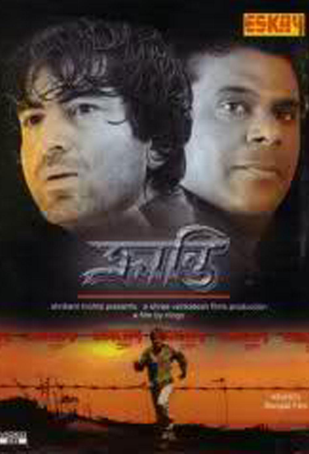dvdrip bangla shikari movie
