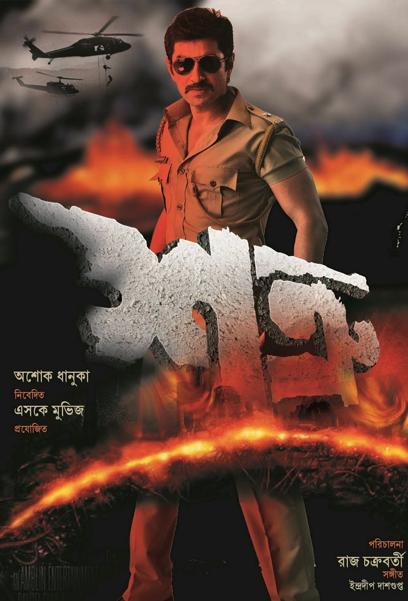 last encounter bangla