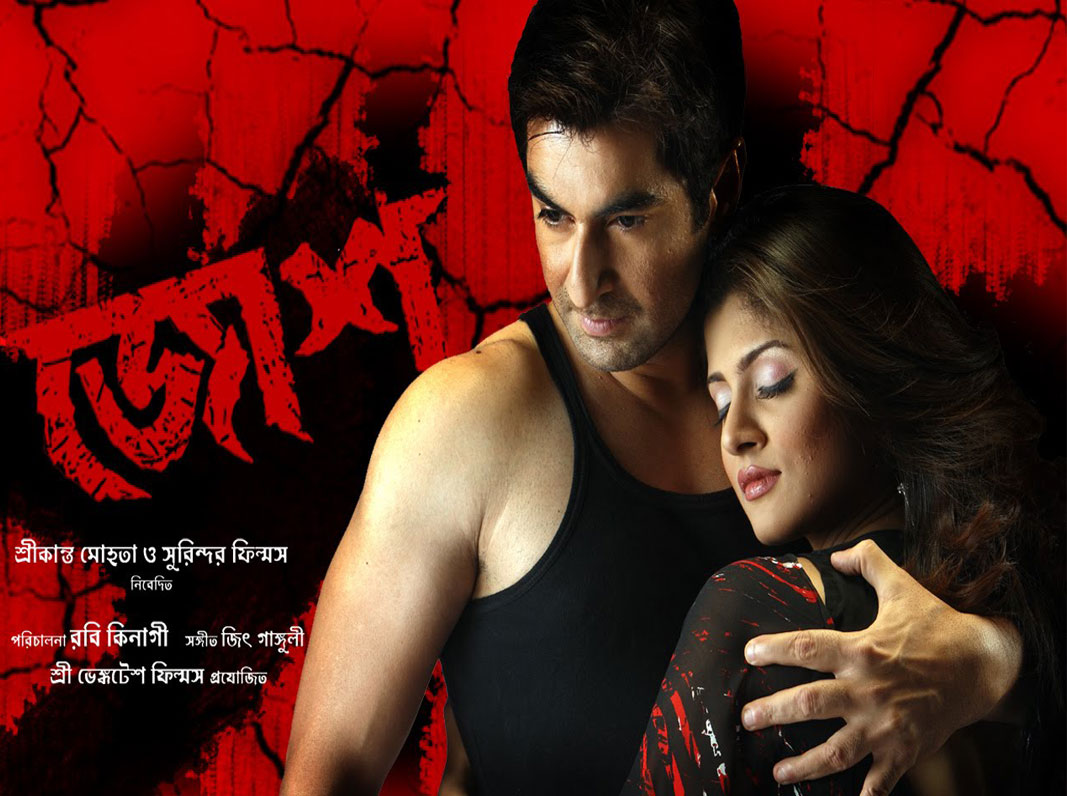 Kolkata bangla movie 100 love full