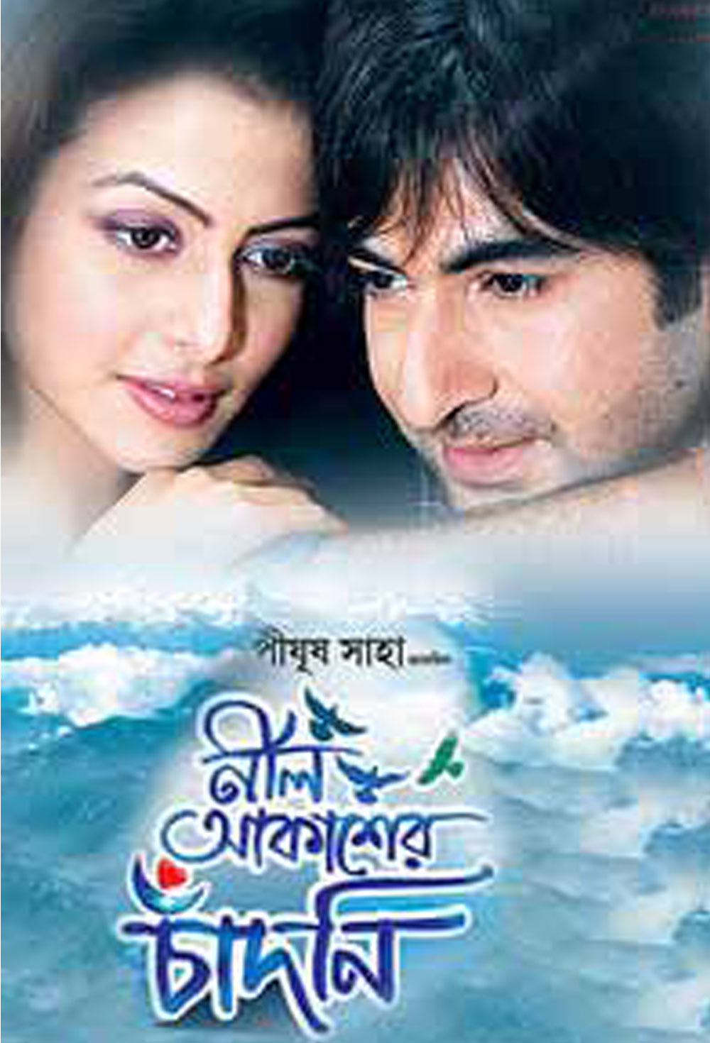 love letter bengali movie song free download